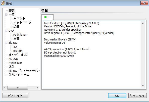 DVDFab Passkey for ブルーレイ ガイド 2