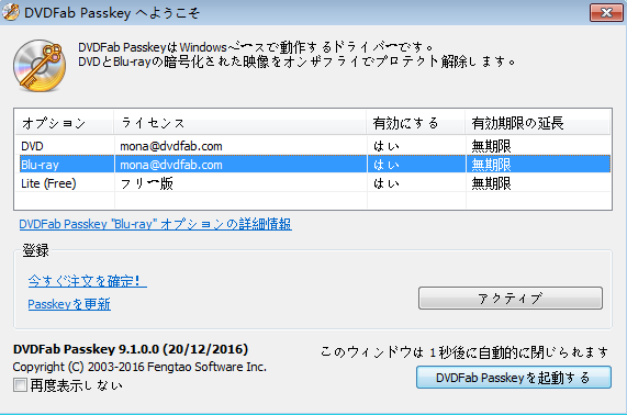 DVDFab Passkey for ブルーレイ スクリーンショット 1