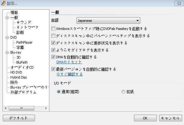 DVDFab Passkey for ブルーレイ スクリーンショット 2