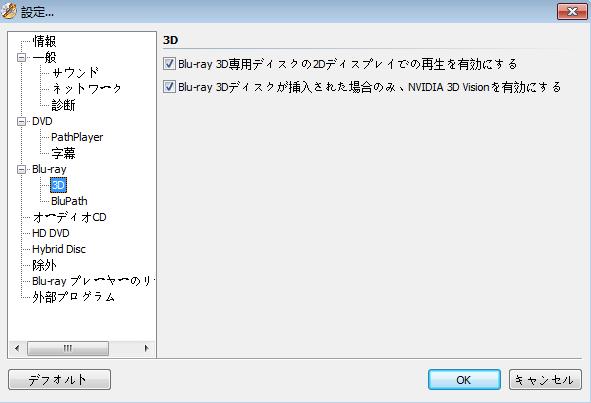 DVDFab Passkey for ブルーレイ スクリーンショット 3