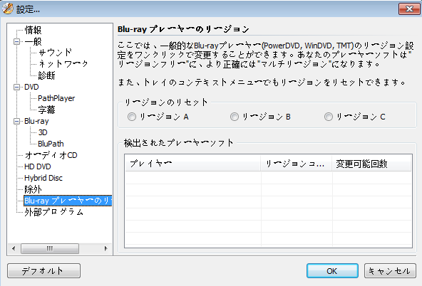 DVDFab Passkey for ブルーレイ スクリーンショット 4