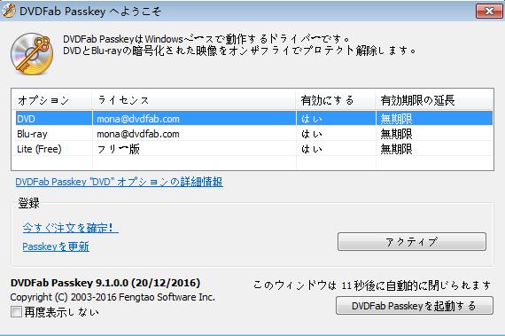 DVDFab Passkey for DVD スクリーンショット 1