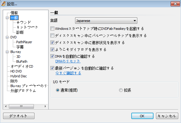 DVDFab Passkey for DVD スクリーンショット 2