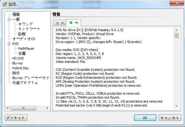 DVDFab Passkey for DVD スクリーンショット 4