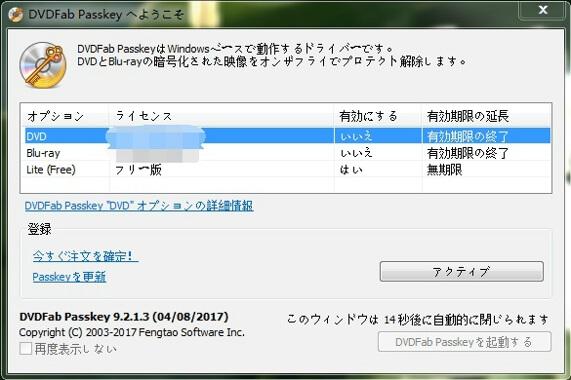 dvdfab passkey for ブルーレイスクリーンショット 1