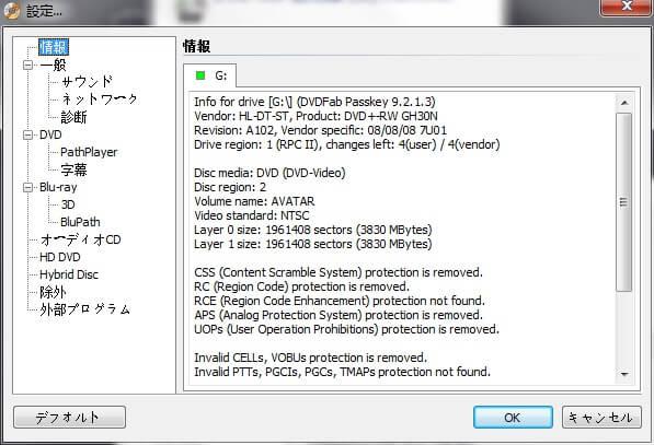 dvdfab passkey for ブルーレイスクリーンショット 2
