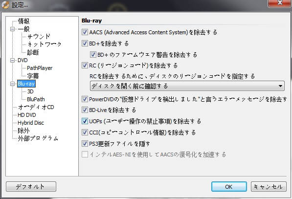 dvdfab passkey for ブルーレイスクリーンショット 3