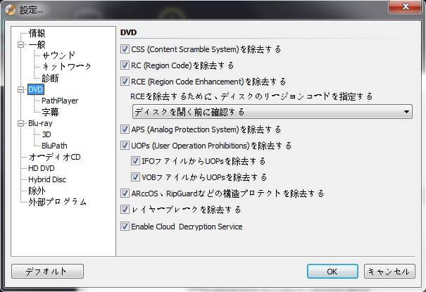 dvdfab passkey for ブルーレイスクリーンショット4