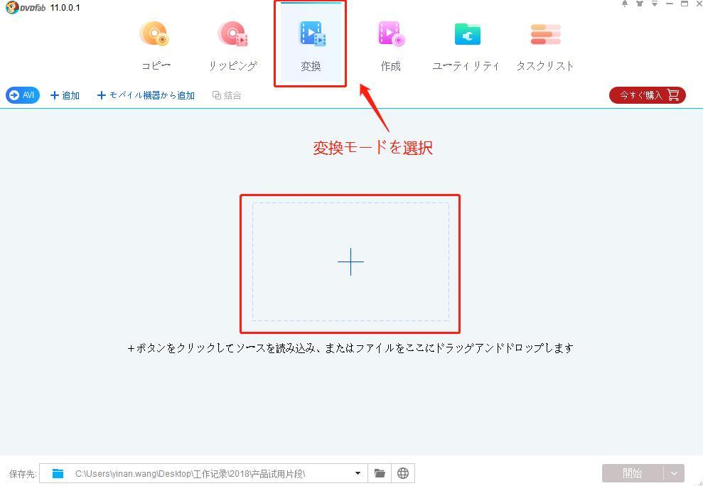 DVDfab 動画変換 ガイド 1