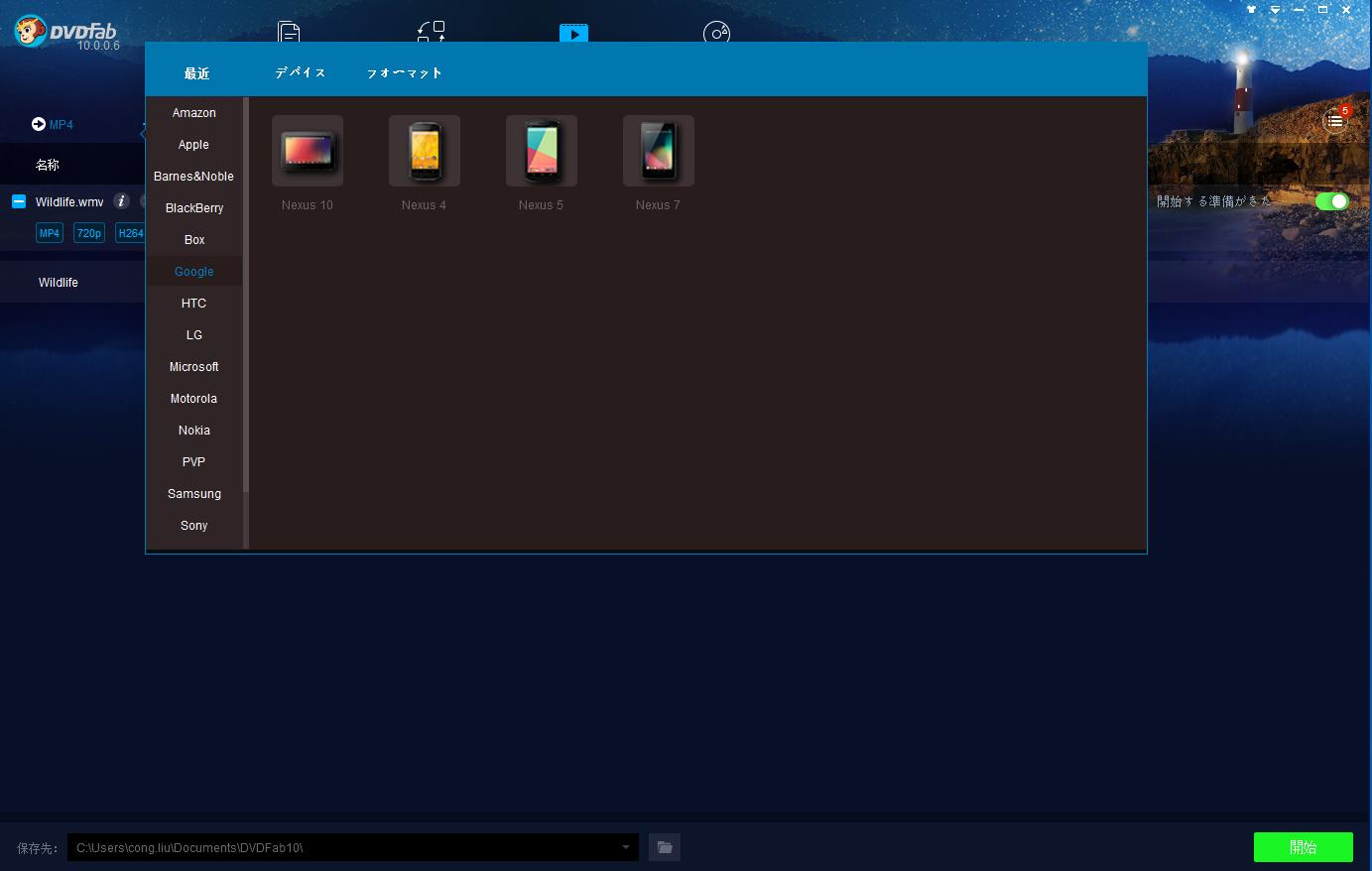 DVDfab 動画変換 スクリーンショット 1