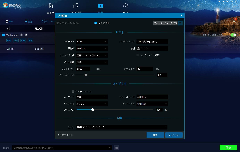 DVDfab 動画変換 スクリーンショット 3