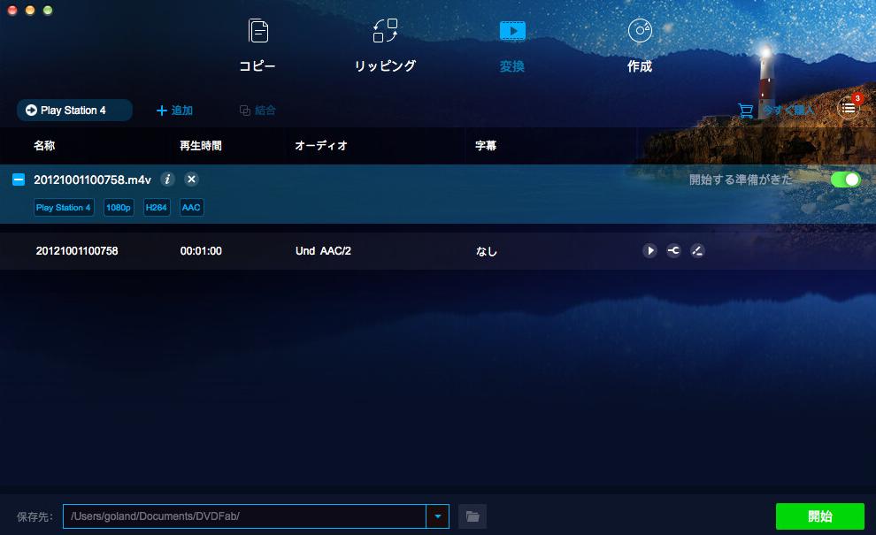 DVDFab 動画変換 Lite for Mac スクリーンショット 4