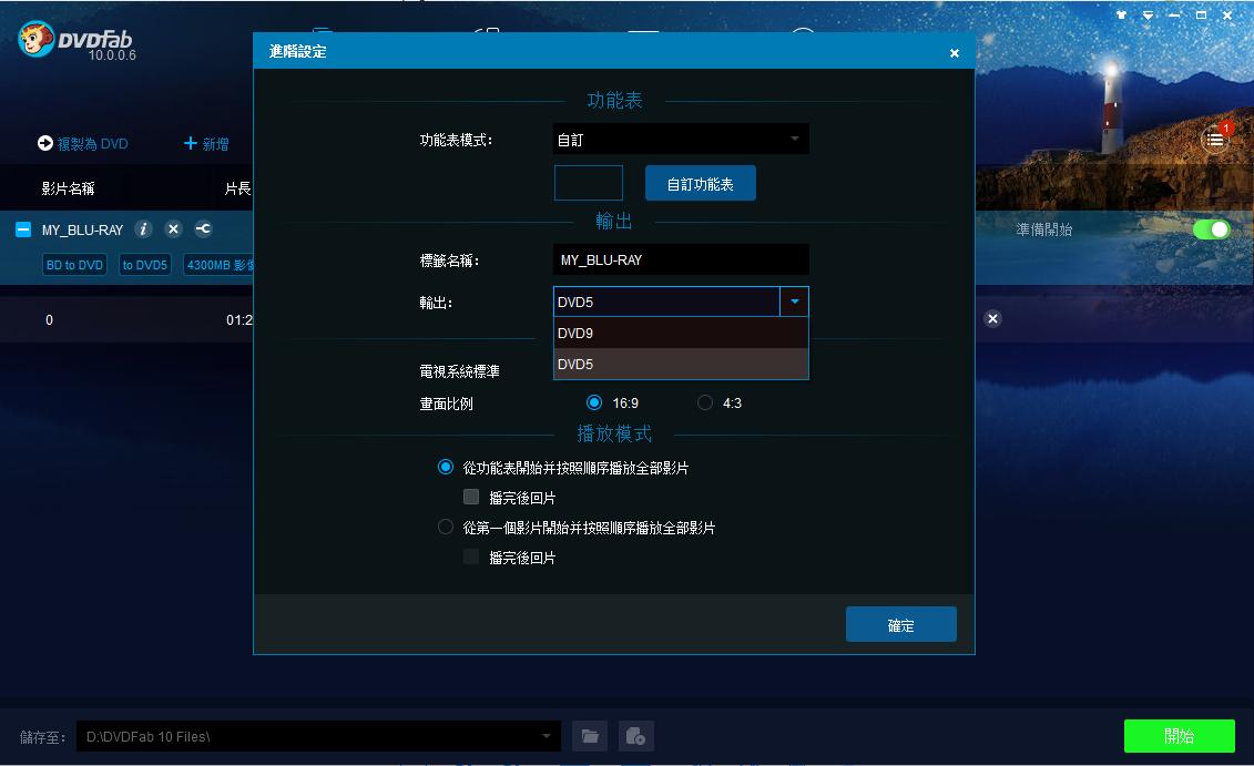 dvdfab blu-ray to dvd converter 圖示2