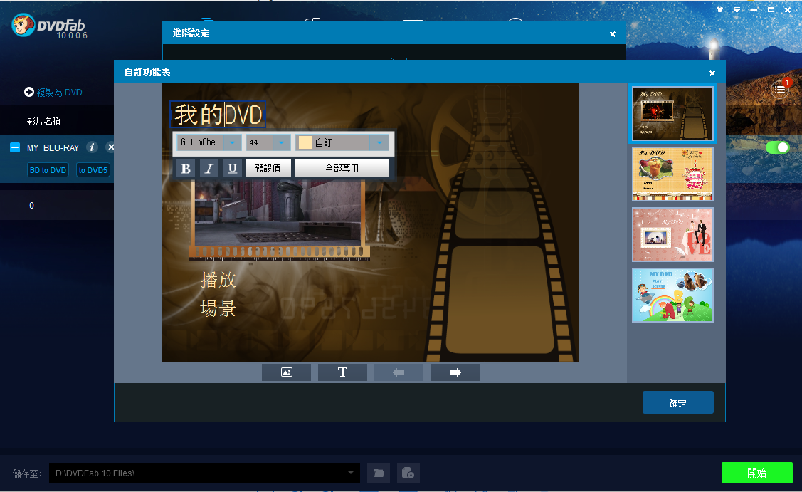 dvdfab blu-ray to dvd converter 圖示3