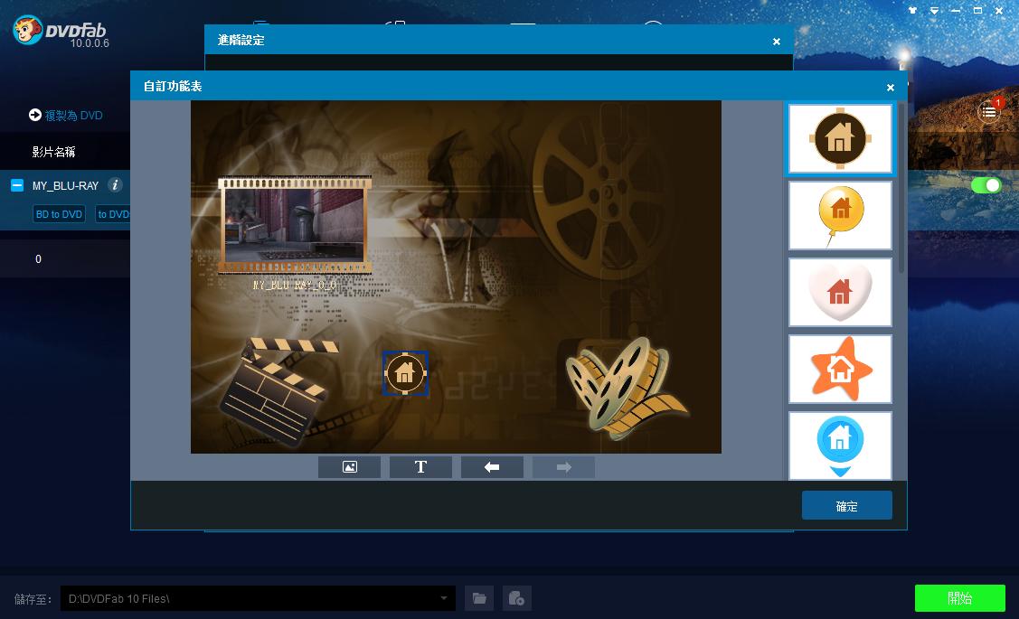 dvdfab blu-ray to dvd converter 圖示4