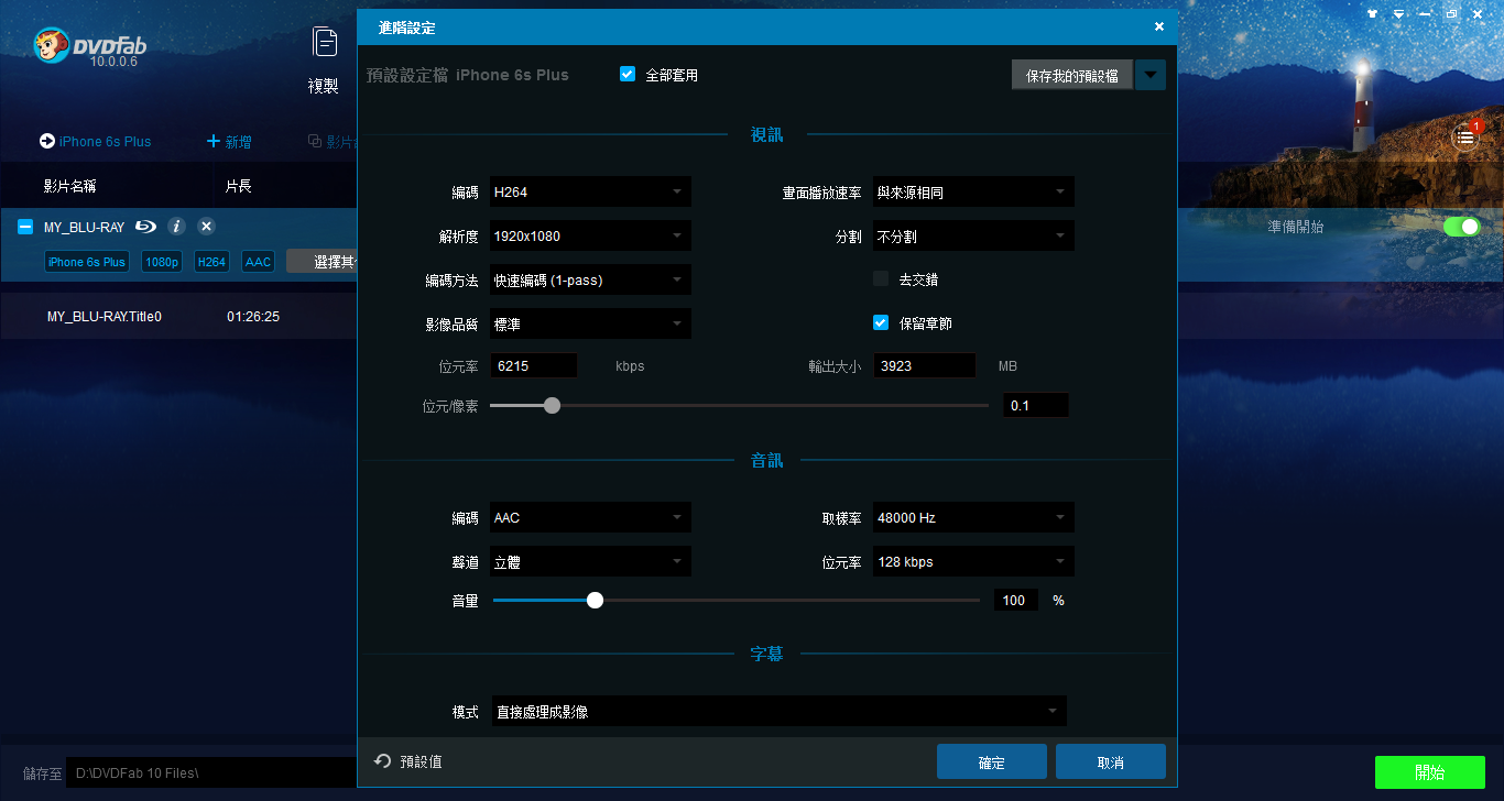 dvdfab blu-ray ripper 圖示3