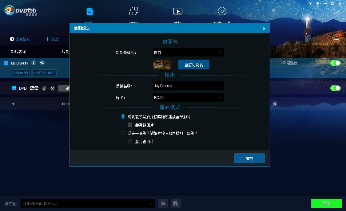 dvdfab dvd to blu-ray converter 圖示2
