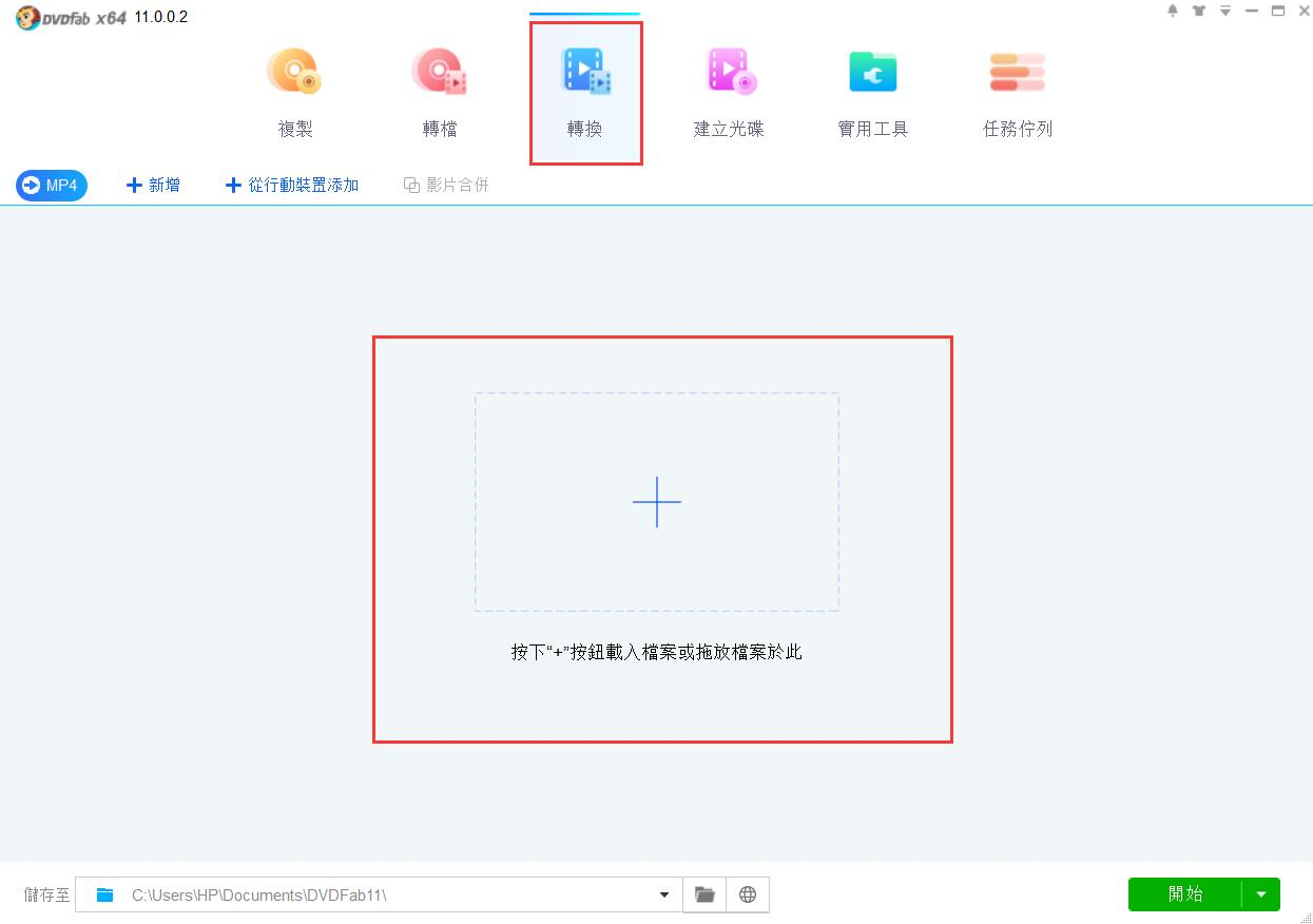 dvdfab video converter 教學1