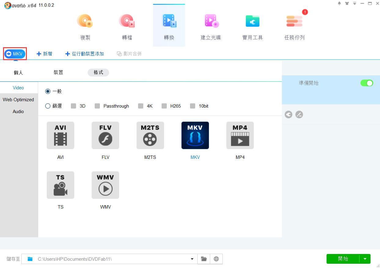 dvdfab video converter 教學2