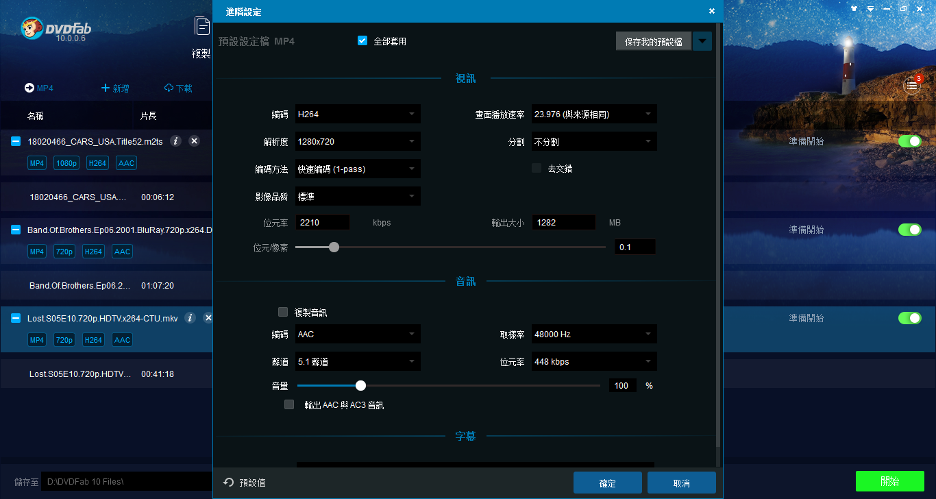 dvdfab video converter 圖示3