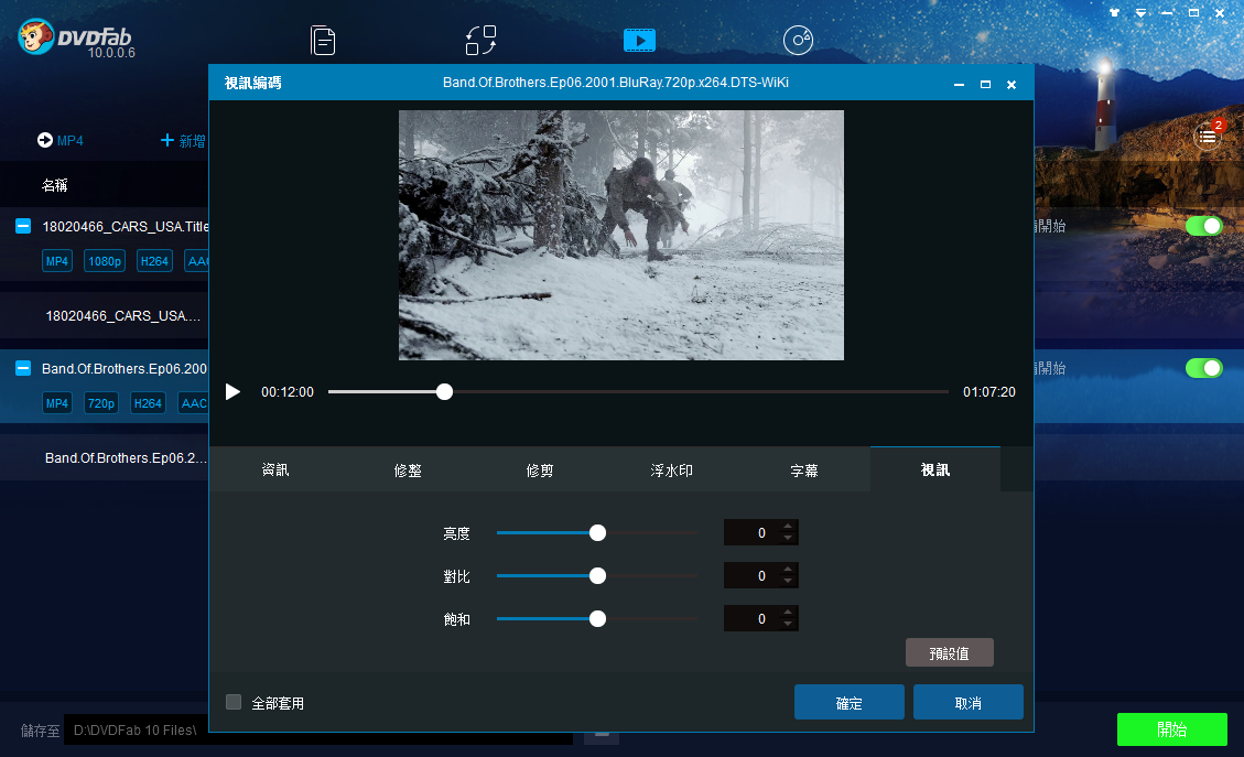 dvdfab video converter 圖示4